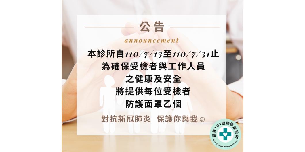 110/7/13至110/7/31受檢者防護措施